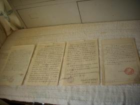 1958年-郑州第一初级中学校长【王凌皋】、郑州市文联【梁秀英】信札共3页!