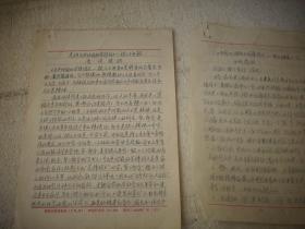 1979年-北京语言大学教授、郑州大学语言学学科首席教授【李宇明】手稿4页!