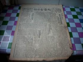 1948年2月24日-乌兰浩特市【内蒙古日报]中共中央发言人-通斥美帝贷款援蒋!内蒙古自治政府参事厅长'松津旺楚克'逝世。品如图