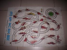 早期-上海朝阳幼教玩具厂出品(汽车大奖赛)棋纸一张!54/39厘米