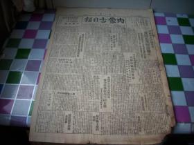 1948年2月10日-乌兰浩特市【内蒙古日报]西前旗与安镇爱里贫雇大军扫荡地主!品如图