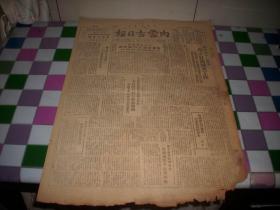 1948年3月10日-乌兰浩特市【内蒙古日报]本市各界妇女-隆重纪念三八妇女节!内蒙古自治政府命令【自治区境内粮食解禁,重申买卖自由】。品如图