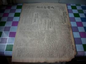 1948年2月17日-乌兰浩特市【内蒙古日报]林彪将军电悼'阿思根副司令员家属!品如图