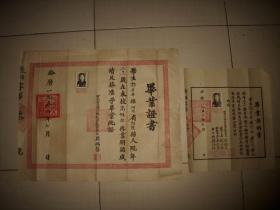 1952年【河南省立潢川师范学校】毕业证书+毕业证明书!2张同一人的。校长;刘鹏荪!40.5/33厘米