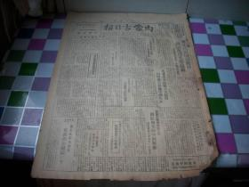 1948年2月29日-乌兰浩特市【内蒙古日报]东北我军解放营口,蒋军万余光荣起义。品如图