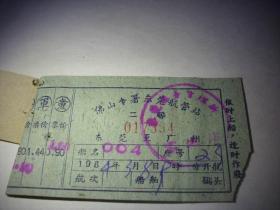 1964年船票-佛山专署东莞航管站【东莞-广州】1张!广东省航运厅旅行服务所-卧具出租报销单2张!