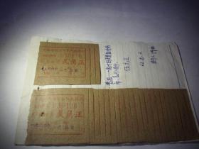 1964年船票【广东省航运厅东江航运局】卧具费收据25张!
