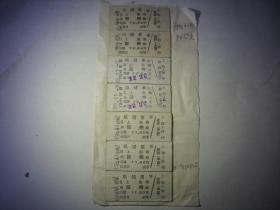 1965年-火车票-卧铺票 【上海-郑州】7张!