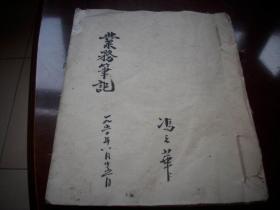 1950年-郑州地委某宣传员毛笔写的【业务笔记】一册21面!21.5/18厘米