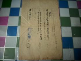 1950年-浙江省立医学院院务委员会【决议案通知单】曹生海先生!29/18厘米