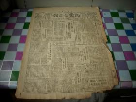 1948年4月27日-乌兰浩特市【内蒙古日报]内蒙古党委宣传部-关于纪念五一.五四的通知口号。民主圣地延安收复,林主席发表谈话。品如图