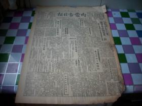 1948年2月25日-乌兰浩特市【内蒙古日报]各方吊唁'阿思根副司令员家属。阿思根副司令员生平事略。东北局关于三八节指示。纪念三八节口号。鞍山法库两役我共歼敌两万余。评鞍山法库之役。【内蒙青年】第一期。品如图