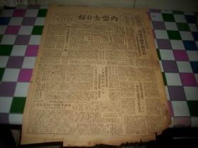 1948年3月7日-乌兰浩特市【内蒙古日报]三八国际妇女节纪念特刊!宜川大捷经过。品如图
