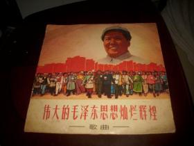 文革时期-带林彪题词【伟大的毛泽东思想灿烂辉煌歌曲】唱片封套!图案漂亮