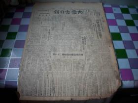 1948年2月28日-乌兰浩特市【内蒙古日报]郭前旗组织全体贫雇农扫荡地主。蒋介石盗卖中国的新二十一条。品如图