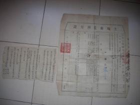 1953年【河南省原阳县】土地房产所有证!县长;张青!附1950年分家产合同!2张同一人的。