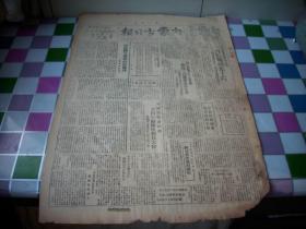 1948年3月3日-乌兰浩特市【内蒙古日报]人民解放军东北军区立功运动暂行条例上。内蒙革命先烈简史。彻底翻身歌。品如图