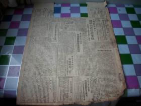 1948年2月6日-乌兰浩特市【内蒙古日报]内蒙古牲畜交易税暂行条例,主席;云泽。报头裁剪了,品如图