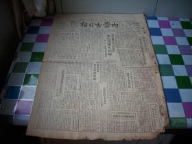 1948年2月20日-乌兰浩特市【内蒙古日报]晋南解放军再克运城解县。六大坏蛋歌。品如图