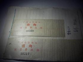 早期船票【广州港客运站】送票费收据30张!