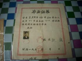 1958年-河南省开封第一中学【毕业证书】!校长;魏毅!37/32厘米