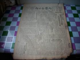 1948年2月1日-乌兰浩特市【内蒙古日报]!内蒙古自治区货物畅销税暂行条例!畅销税税目税率表。品如图