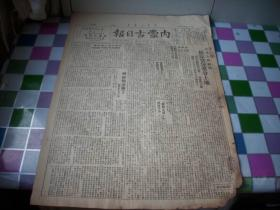 1948年2月14日-乌兰浩特市【内蒙古日报]农民翻身杂字。华东军区颁发土改命令。品如图