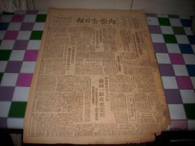 1948年3月6日-乌兰浩特市【内蒙古日报]内蒙古人民解放军发布保卫土改命令。西北解放军攻克宜川。品如图