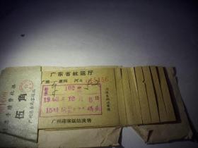 1963年船票-广东省航运厅【广州-惠州】8张!广州港务局客运站【退票费】2张!