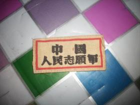 1952年【中国人民志愿军】布标!