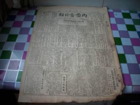 1948年2月21日-乌兰浩特市【内蒙古日报]内蒙缉私奖惩暂行办法-主席;云泽。关于划分阶级成分举例和说明。品如图
