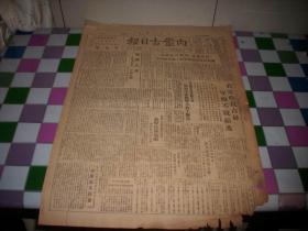 1948年3月12日-乌兰浩特市【内蒙古日报]!我军收复吉林,守敌不战而逃。内蒙古自治政府命令【自治区境内粮食解禁,重申买卖自由】。攻克宜川之役,胜利挺进蒋管区。扫荡地主歌。品如图