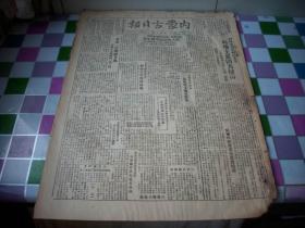 1948年2月26日-乌兰浩特市【内蒙古日报]西科前旗向地主展开大扫荡。开封之役俘敌1500余。内蒙缉私奖惩暂行办法-主席;云泽。品如图