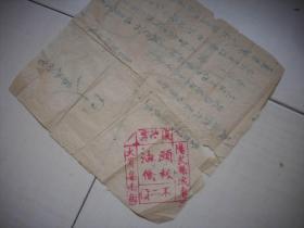 民国时期-阳武县城东大宾集南街【复德昌-头板油条】广告纸!背面写的是当契!