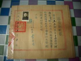 1955年-河南省安阳第二中学【毕业证书书】!校长;李志清!30.5/27.5厘米
