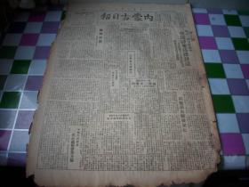 1948年2月19日-乌兰浩特市【内蒙古日报]晋绥军区一年歼敌三万余!