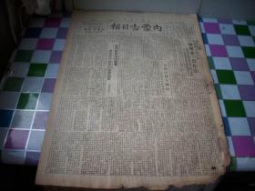 1948年2月13日-乌兰浩特市【内蒙古日报]甘地遇刺逝世。辽阳之役歼敌近万,伪副师长'曹济民'等缴炮五十五门。品如图