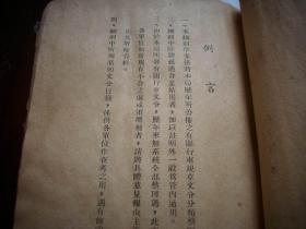 稀见1953年-郑州铁路管理局【行车细则】草案!内有'搭乘证、添乘证'样式等!