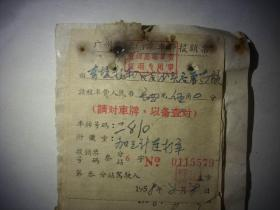 1958年【广州市三轮车】车费报销票27张!