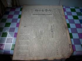 1948年2月3日-乌兰浩特市【内蒙古日报]!内蒙古人民解放军【阿思根】副司令员病逝!整编后方机关帮助前线胜利。品如图
