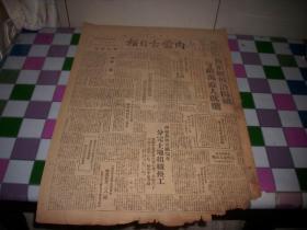 1948年3月17日-乌兰浩特市【内蒙古日报]!我军解放洛阳城,守敌万余人就歼。西北我军收复干泉。品如图