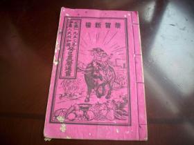 1953年线装-中华人民共和国【癸已农历通书】全一册!
