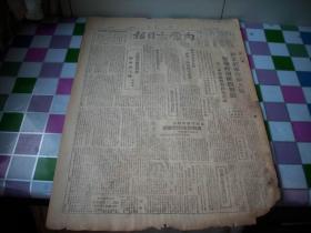 1948年3月4日-乌兰浩特市【内蒙古日报]人民解放军东北军区立功运动暂行条例下。黄河部胜利归来,万余群众热烈欢迎。蒋介石盗卖中国的新二十一条补遗。品如图