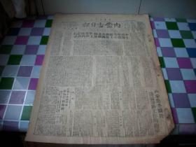 1948年3月2日-乌兰浩特市【内蒙古日报]中共中央关于在老区.半老区进行土地改革工作与整党工作的指示!内蒙党委关于春耕工作的指示。品如图