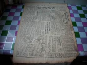 1948年2月27日-乌兰浩特市【内蒙古日报]西中旗哈嘎屯破产地主混入农会。陕甘宁边区坚决保护工商业。收复民权县城。品如图