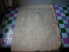 1948年2月4日-乌兰浩特市【内蒙古日报]内蒙古牲畜交易税暂行条例,主席;云泽。李富春报告-总结整编进行整党。品如图