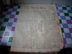 1948年2月15日-乌兰浩特市【内蒙古日报]人民解放军总部发言人;评即墨王麟陶事件,美陆战队五人参加蒋匪内战,完全是侵略行为,一切责任由美军负责。晋察冀发放农贷。品如图