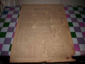 1948年3月11日-乌兰浩特市【内蒙古日报]!内蒙古自治政府命令【自治区境内粮食解禁,重申买卖自由】。乌兰浩特市各界慰劳黄河部物品。品如图