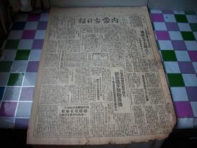 1948年2月5日-乌兰浩特市【内蒙古日报]人民解放军半年战绩-歼敌75万8千。品如图