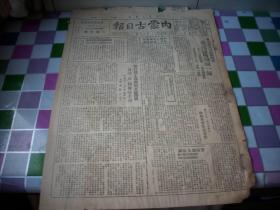 1948年2月9日-乌兰浩特市【内蒙古日报]东北解放军四战四捷,攻克辽阳歼敌一师。品如图